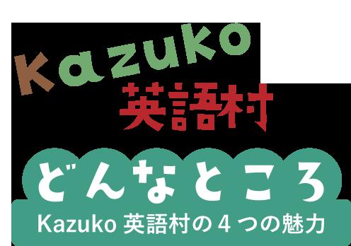 Kazuko英語村ってどんなところ