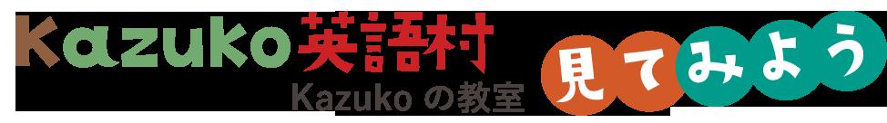 KAZUKO英語村を見てみよう